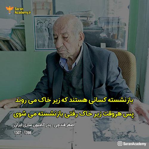 سخن از اصغر قندچی ایران کاوه