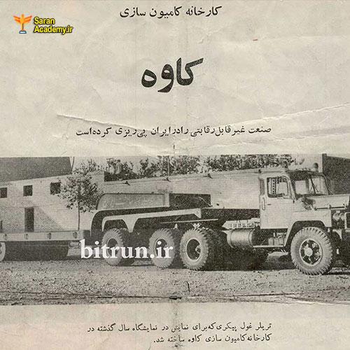 تبلیغ شرکت ایران کاوه