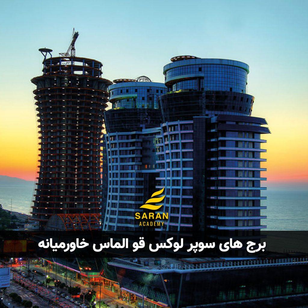 برج های قو الماس خاورمیانه در متل قو