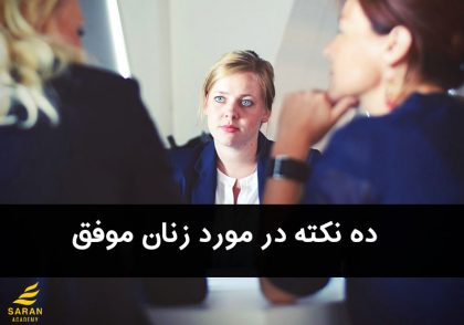 زنان موفق