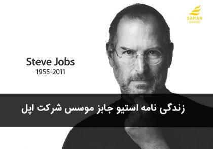 زندگی نامه استیو جابز موسس شرکت اپل