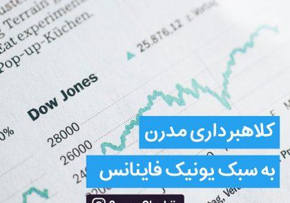 یونیک فاینانس unique finance یونیک فایننس