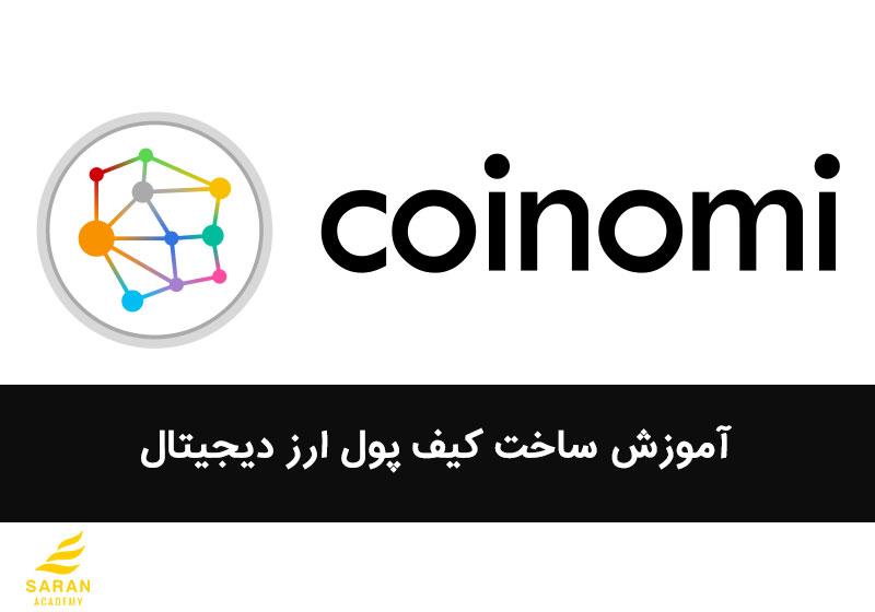 آموزش ساخت کیف پول ارز دیجیتال coinomi