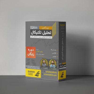 تحلیل تکنیکال مقدماتی رایگان سامان قدری حسین عباسی